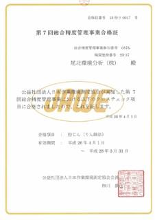 第7回総合精度管理事業合格証 クロスチェック合格項目 粉じん(りん酸法)