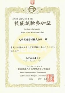 日本環境測定分析協会 技能試験参加証