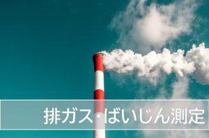 排ガス・ばいじん測定