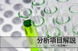 リン化合物について