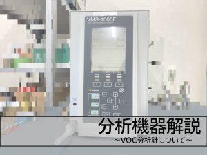 VOC分析計について